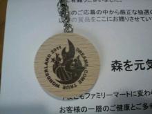 あやのひとり言★北海道より-2011062314270000.jpg