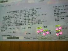 あやのひとり言★北海道より-2011062718450000.jpg