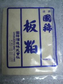 あやのひとり言★北海道より-2012011315440000.jpg